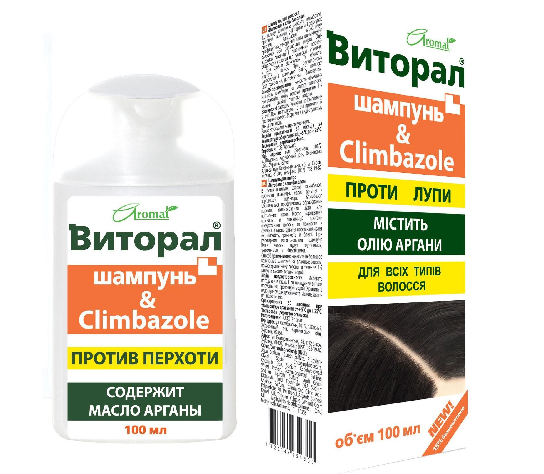 шампунь от перхоти Виторал с кетоконазолом