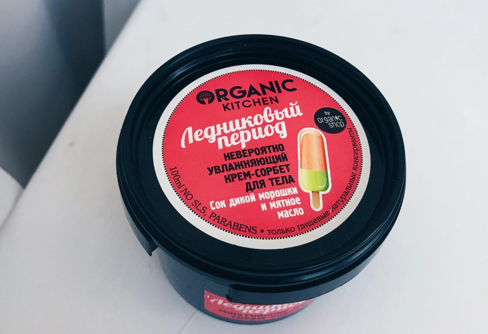 увлажняющий крем-сорбет для тела Organic Kitchen «Ледниковый период»