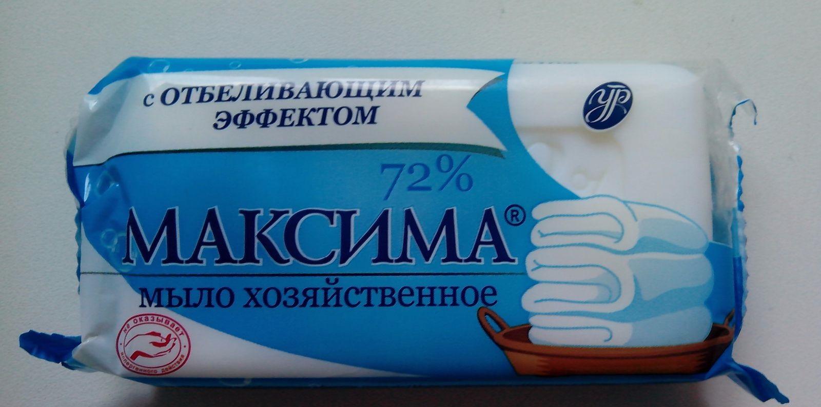 хозяйственное мыло «Максима» с отбеливающим эффектом