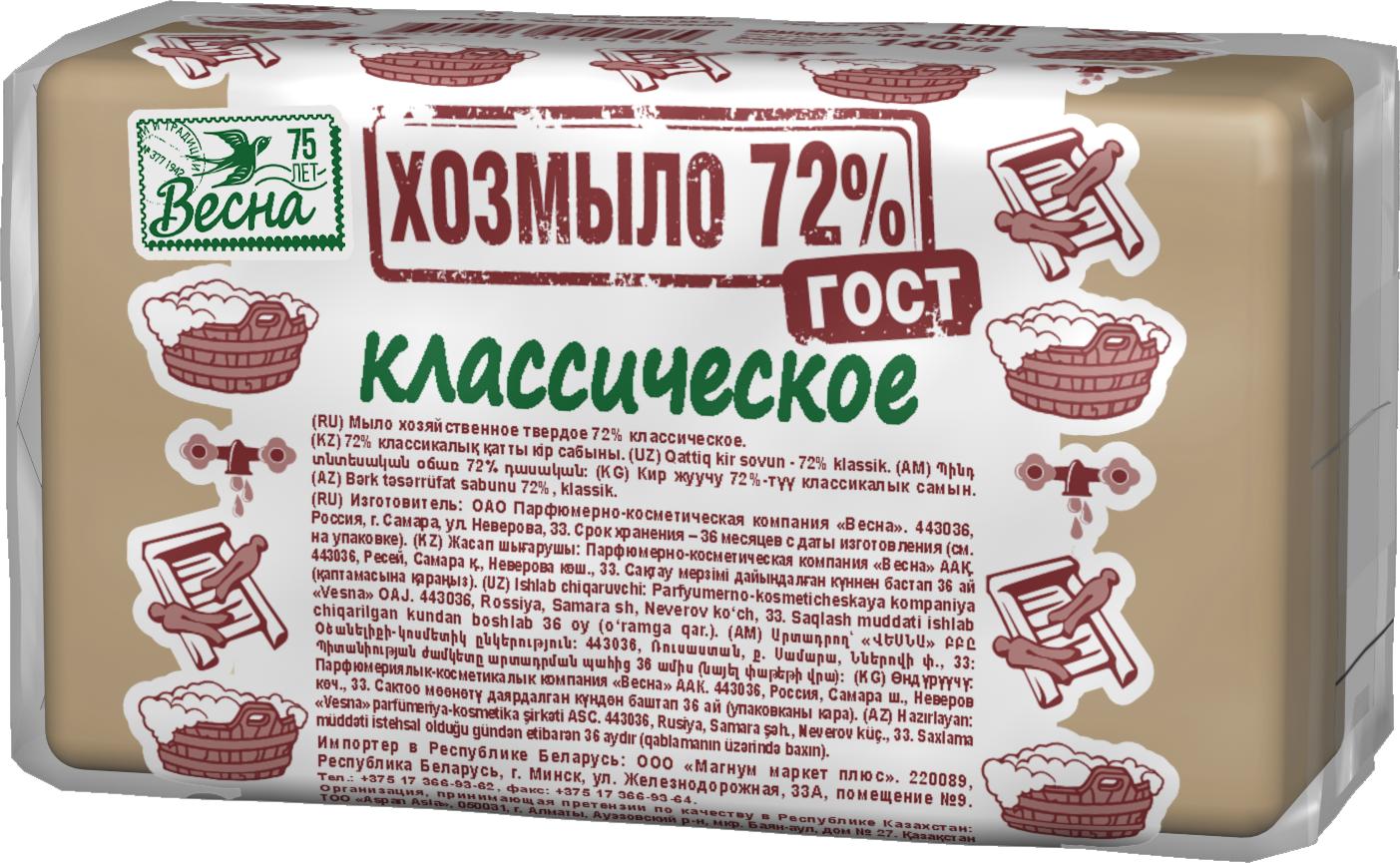 хозяйственное мыло «Весна Классическое 72 %»