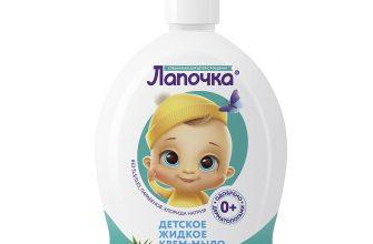 Лучшее жидкое детское мыло