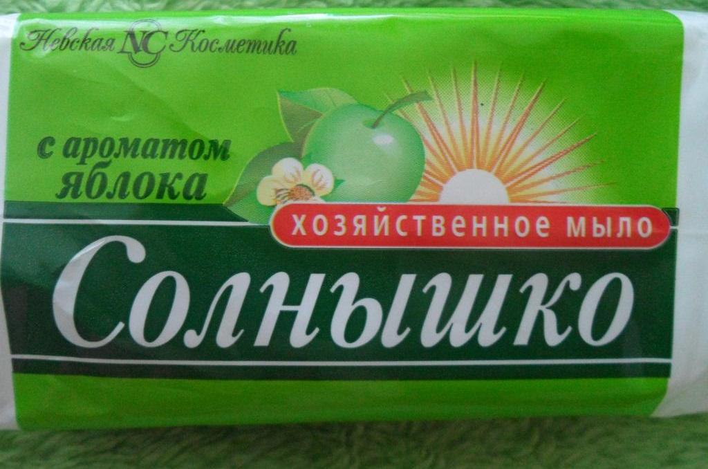 Невская косметика «Солнышко» с ароматом яблока
