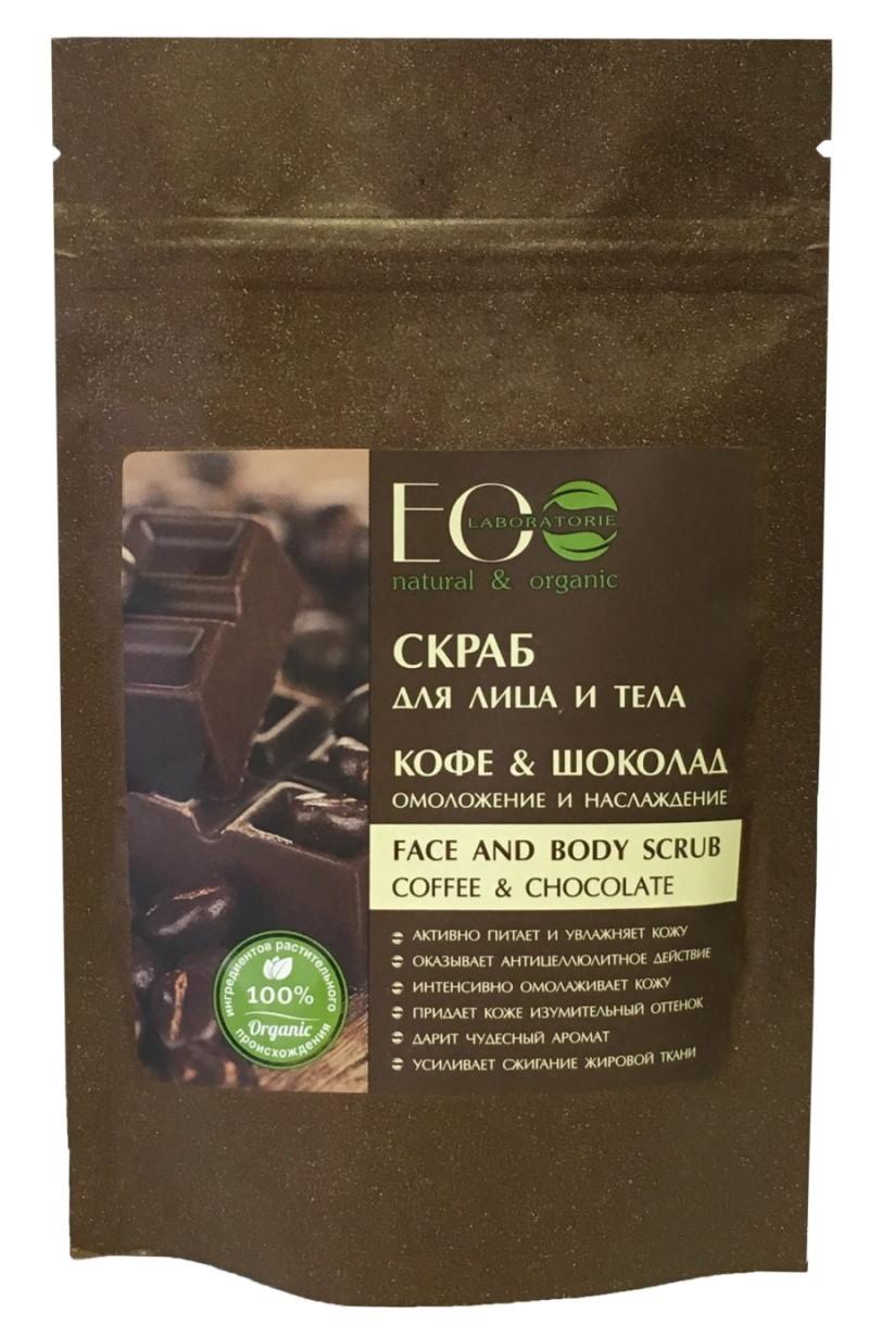 ECO Laboratorie скраб для лица и тела «Кофе & шоколад»