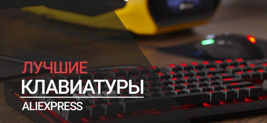 лучшие клавиатуры с алиэкспресс