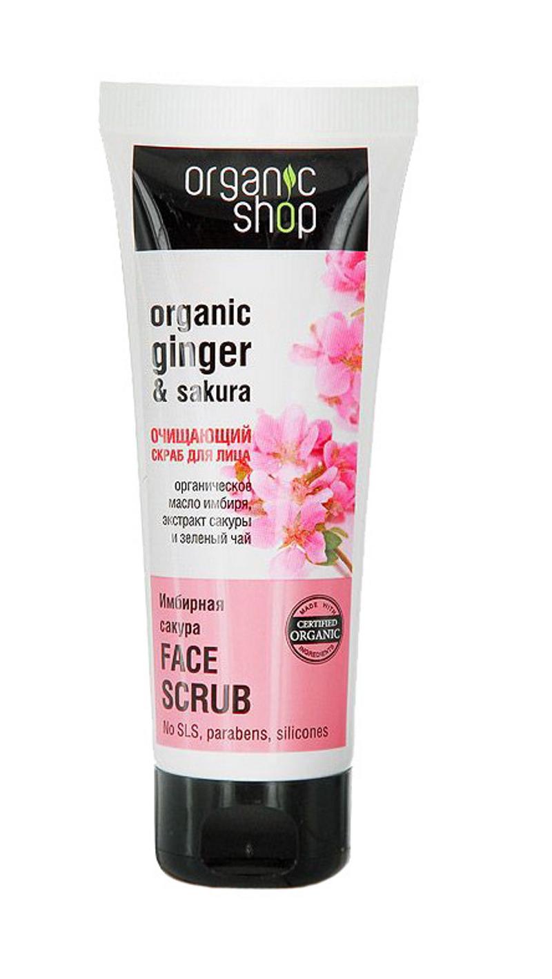 """Organic Shop Скраб для лица """"Имбирная сакура"""", очищающий"""