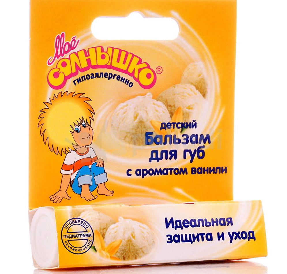 Бальзам для губ «Мое солнышко» с ароматом ванили