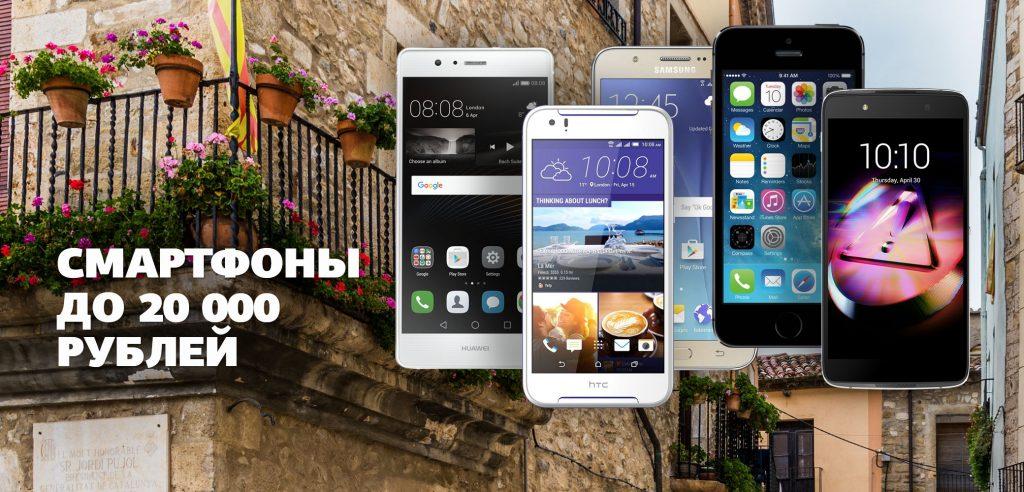 ТОП 15 лучших смартфонов до 20000 рублей